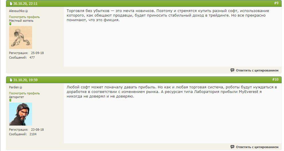 Реальные отзывы о работе Михаила Цветкова
