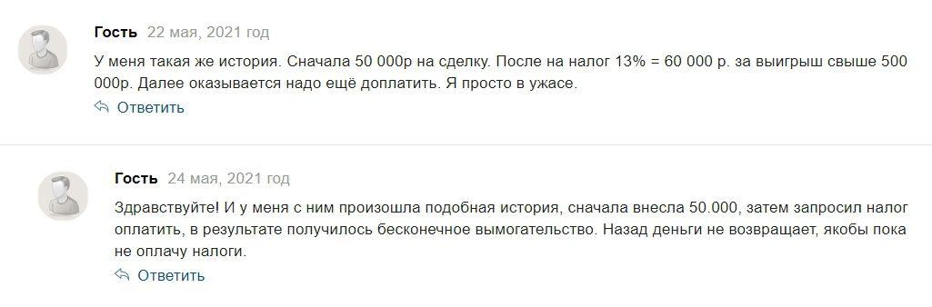 Реальные отзывы о работе Михаила Ламейкина