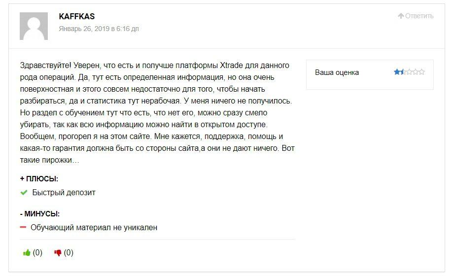 Реальные отзывы о работе Xtrade
