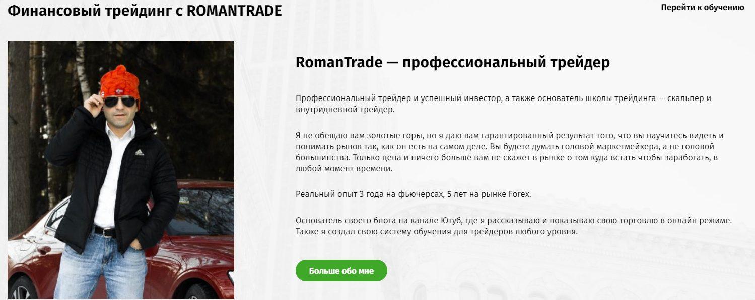 Roman Trade Романа Дмитриева