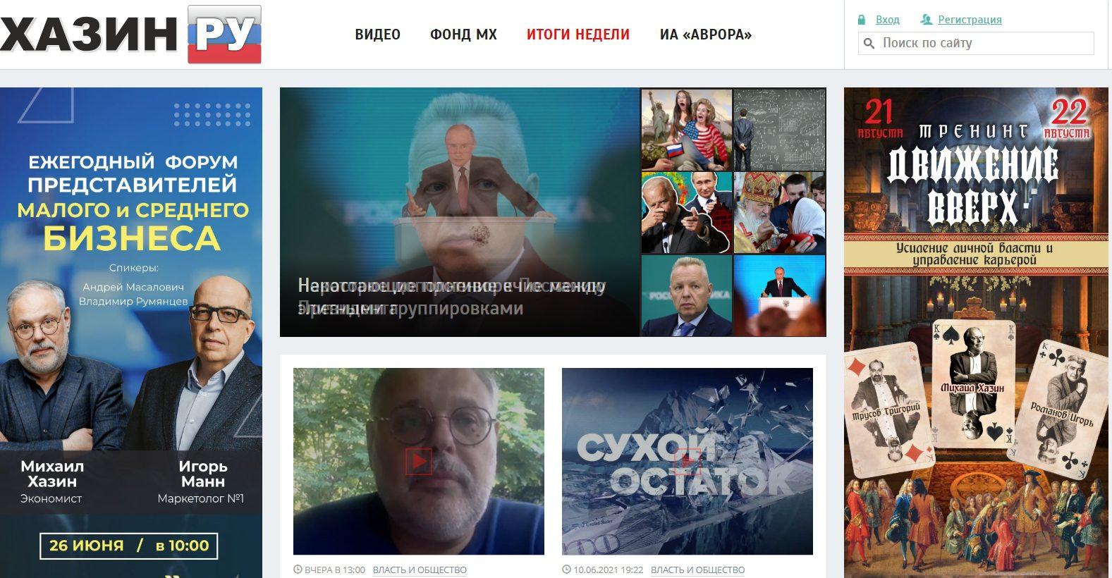 Сайт Михаила Хазина