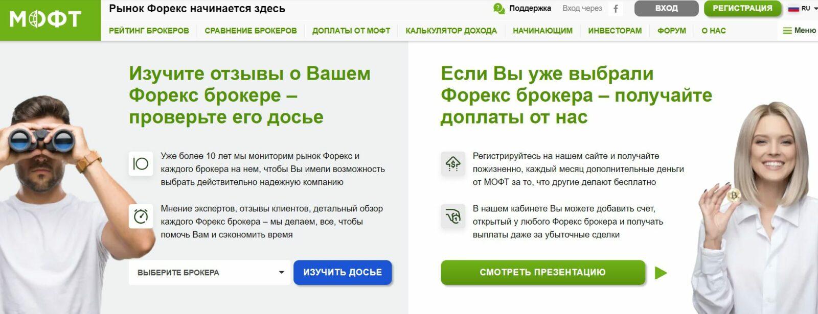Сайт Traders Union