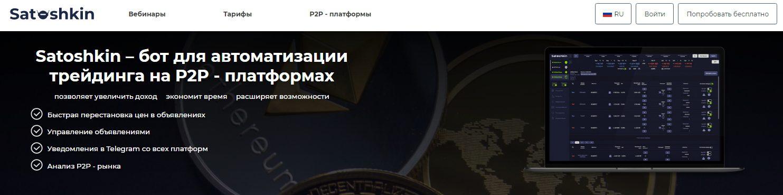 Satoshkin bot Дмитрия Степанина