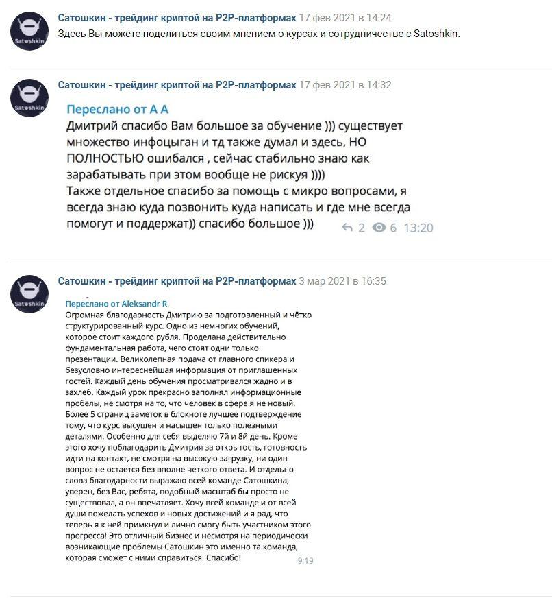 Satoshkin отзывы