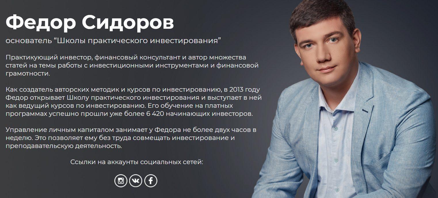 Сидоров Федор Александрович