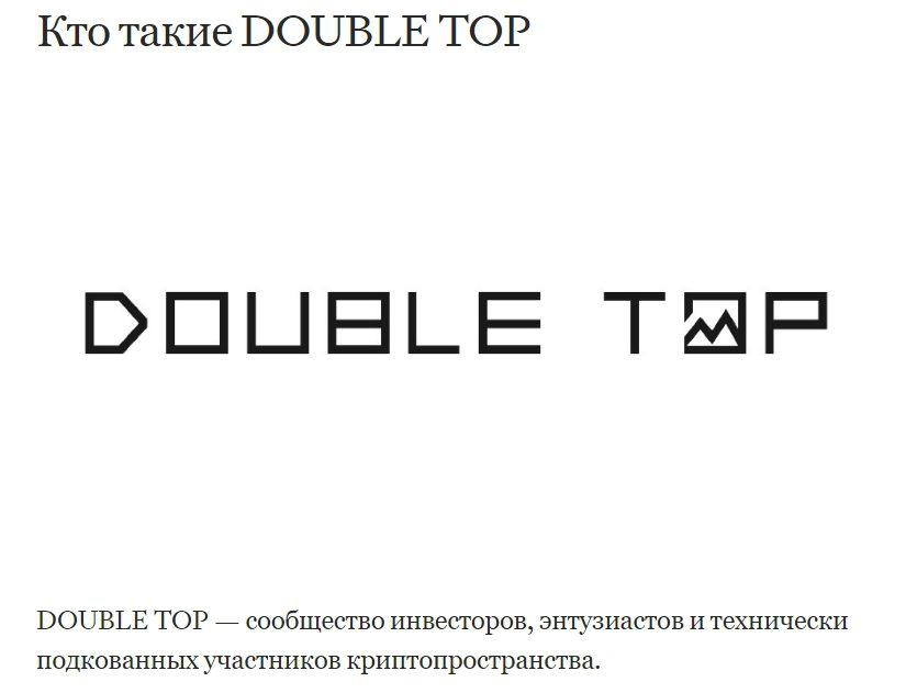 Сообщество инвестеров Double Top Traders