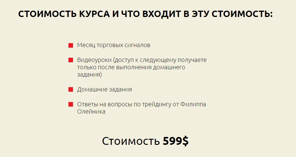 Стоимость курса Филиппа Олейника