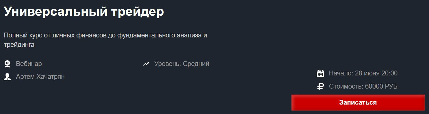 Стоимость курса у Артема Хачатряна