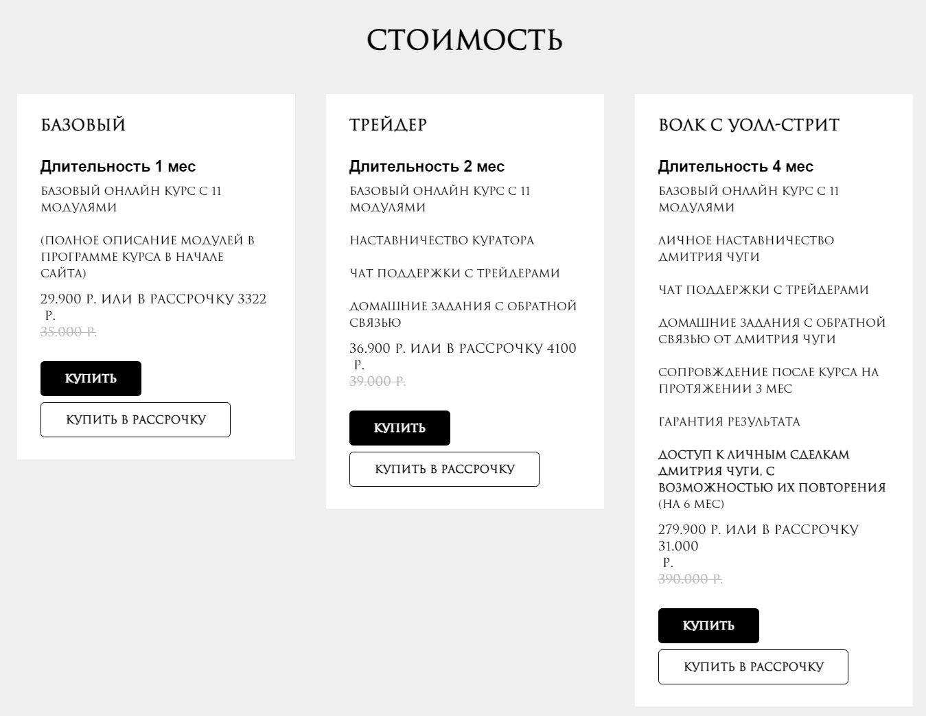 Стоимость курсов у Дмитрия Чуги