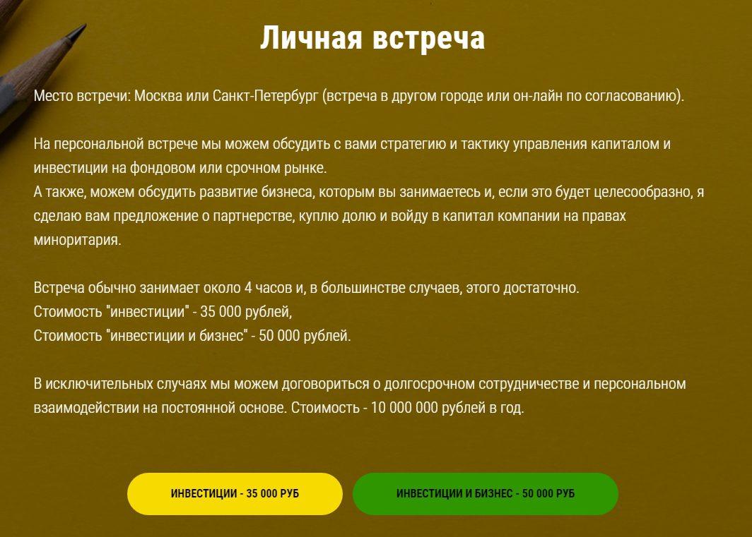 Стоимость на личную встречу с Виктором Скороходовым