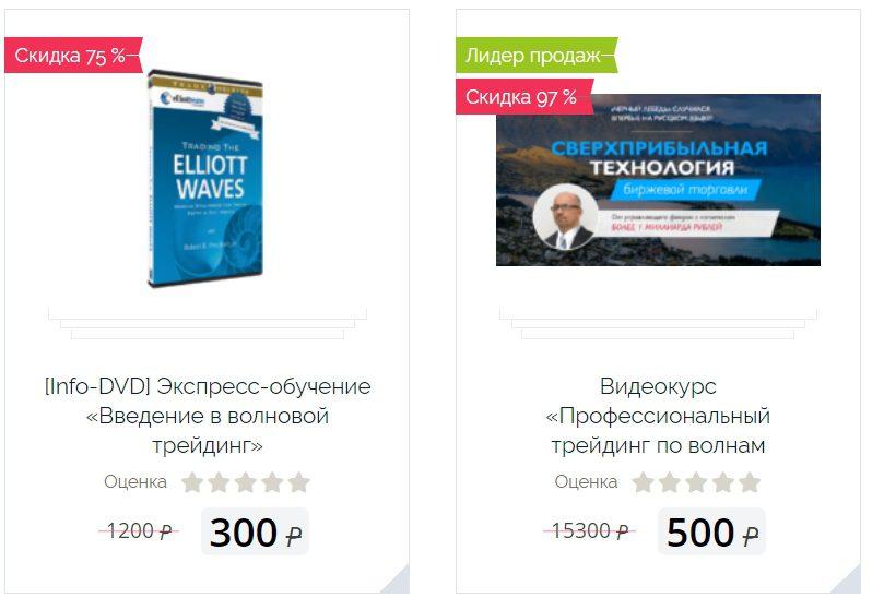Стоимость на обучении у Валерия Теплинского