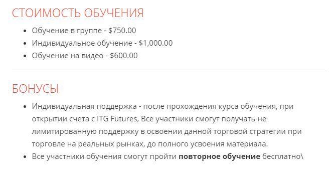 Стоимость обучения и бонусы от Валерия Щепкина