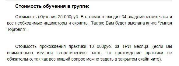 Стоимость обучения в группе у Евгения Богураева