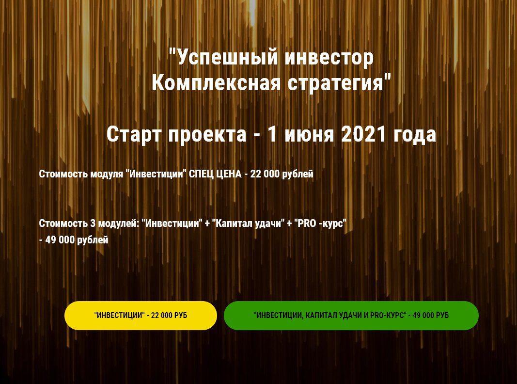 Стоимость проекта Виктора Скороходова