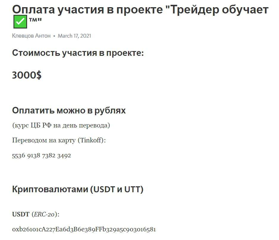Стоимость участия в проекте Антона Клевцова