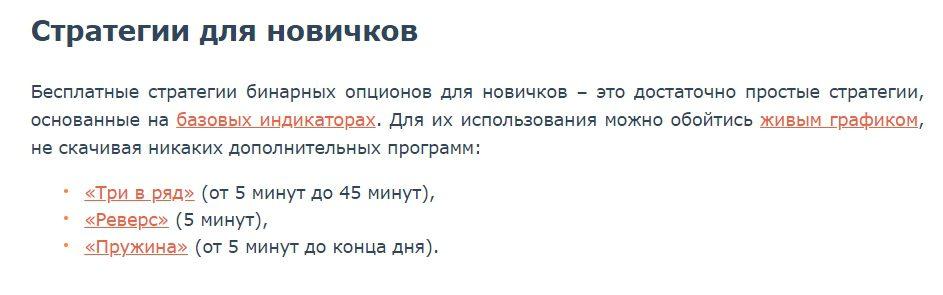 Стратегии для новичков Кирилла Фадеева