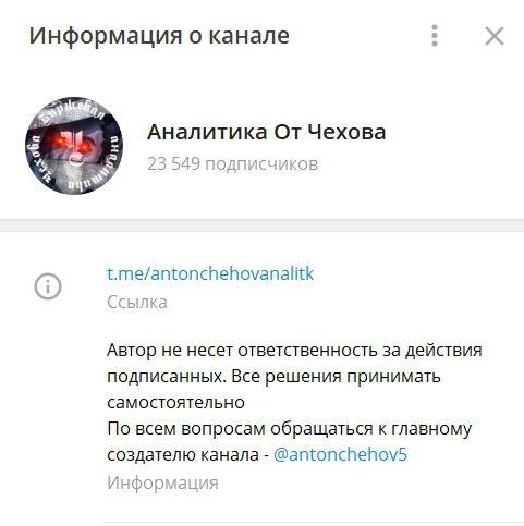 Телеграмм канал Антона Чехова