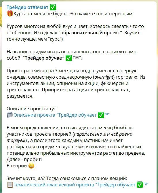 Телеграмм канал Антона Клевцова