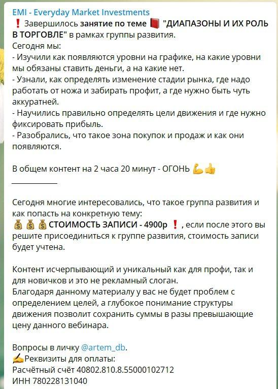 Телеграмм канал Артема Бендака