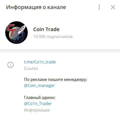 Телеграмм канал Co1n_Trader Александра Марченкова