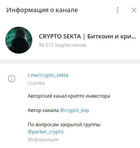 Телеграмм канал Crypto Sekta