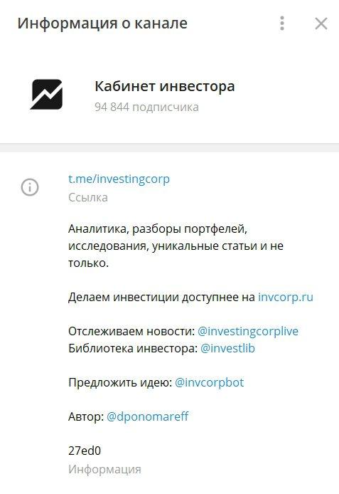 Телеграмм канал Даниила Пономарёва