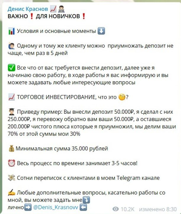 Телеграмм канал Дениса Карабина
