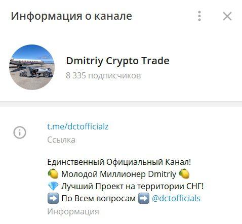 Телеграмм канал Дмитрий Крипто Трейд