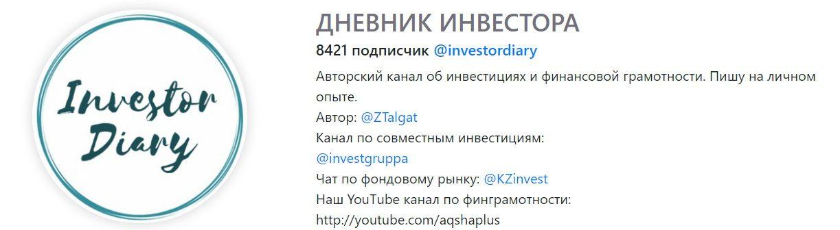 Телеграмм канал Дневник инвестора