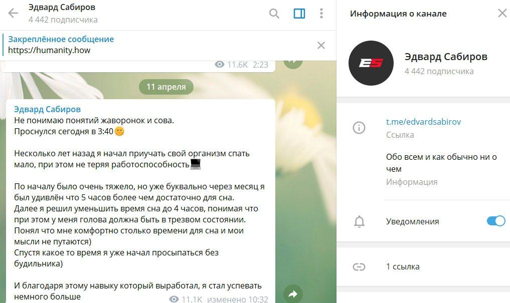 Телеграмм канал Эдварда Сабирова