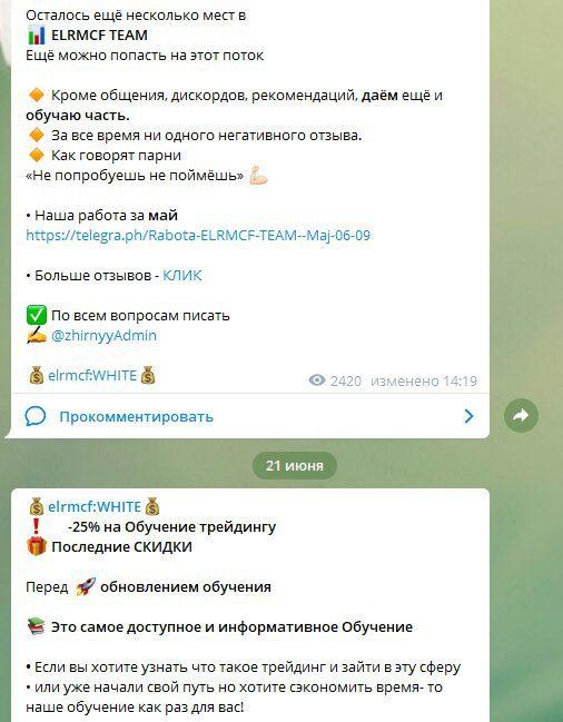 Телеграмм канал elrmcfWHITE