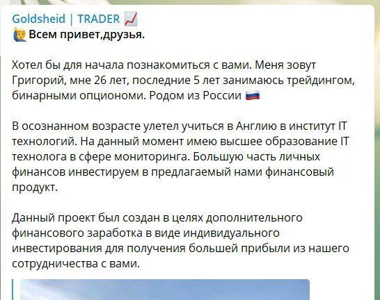 Телеграмм канал Goldsheid TRADER Грегори Голдшейда