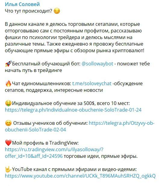 Телеграмм канал Ильи Соловья