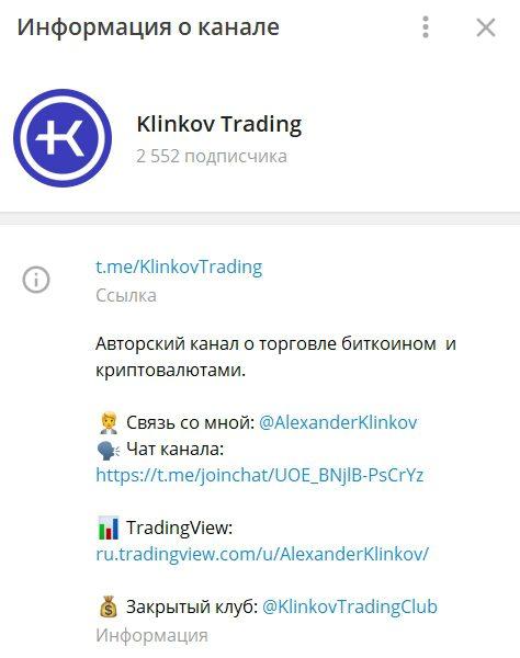 Телеграмм канал Klinkov Trading Александра Клинкова
