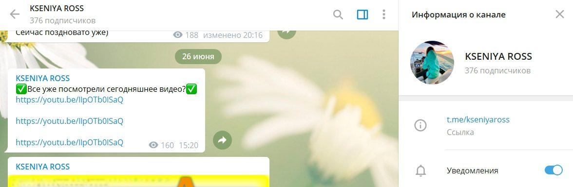 Телеграмм канал Ксения Росс
