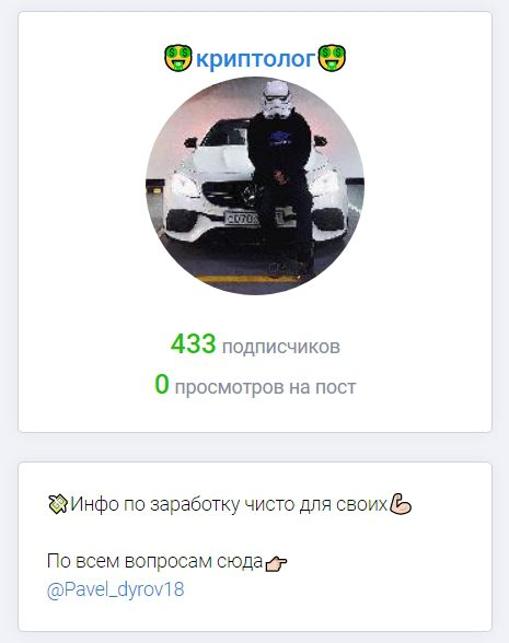 Телеграмм канал Михаила Сотникова