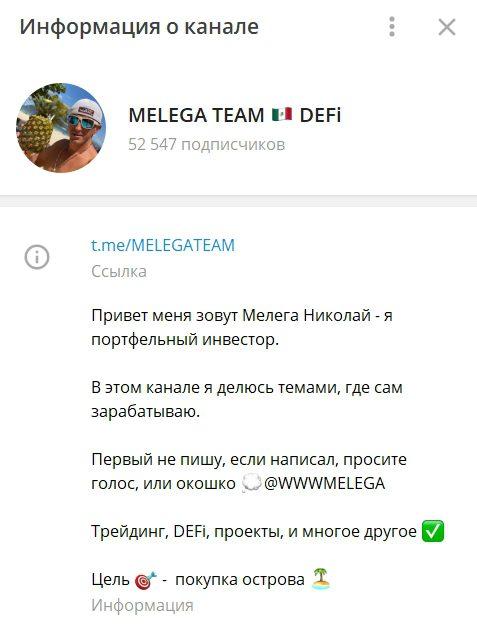 Телеграмм канал Николая Мелега