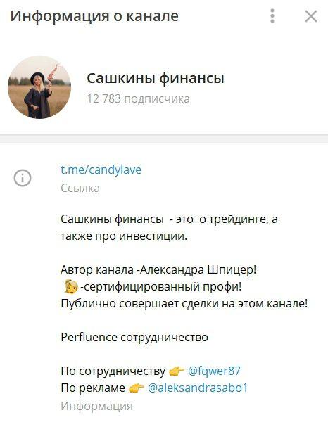 Телеграмм канал Сашкины финансы от Александры Шпицер
