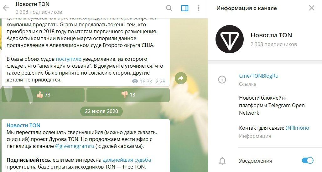 Телеграмм канал TON (Gram) Павла Дрова