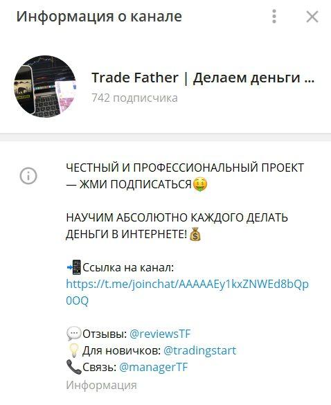 Телеграмм канал Trade Father