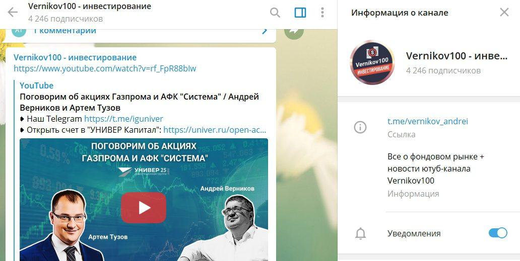 Телеграмм канал Vernikov100 Андрея Верникова