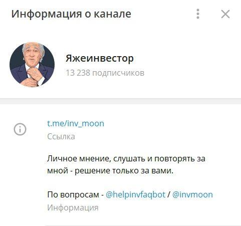 Телеграмм канал Яжеинвестор Сергея Большакова