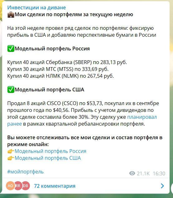 Телеграммм канал Алексея Чечукевича