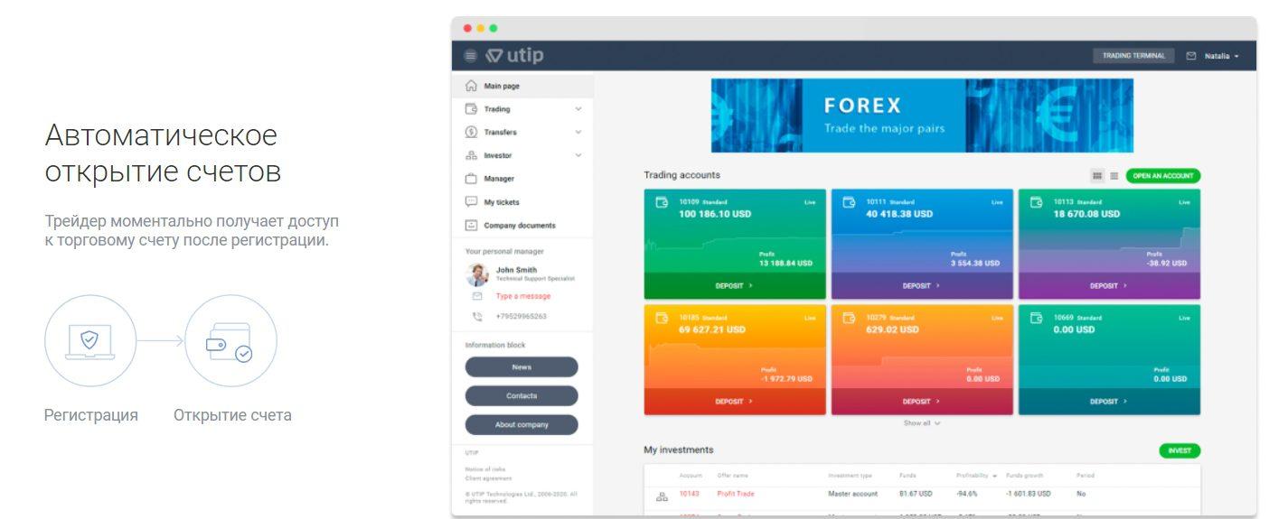 Торговая платформа UTIP Trader