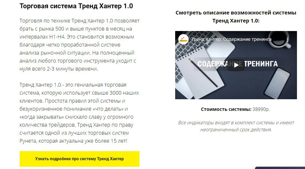 Торговая система Тренд Хантер 1,0 Михаила Цветкова