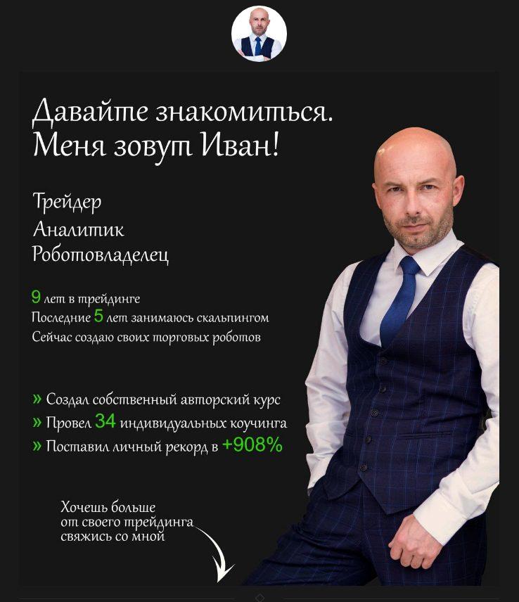 Трейдер, аналитик Иван Сенченко