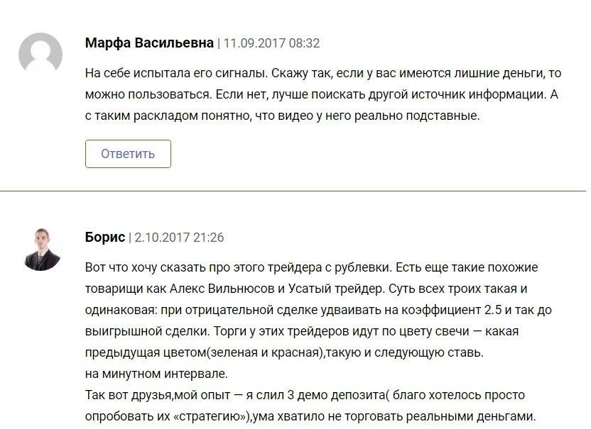 Трейдер Анатолий с Рублевки отзывы