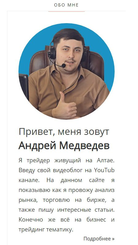 Трейдер Андрей Медведев о себе