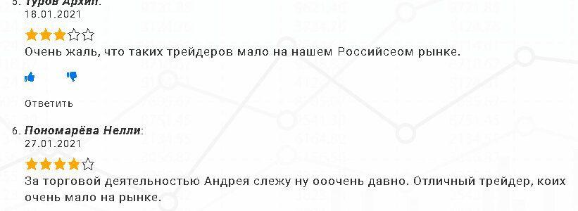 Трейдер Андрей Мирный отзывы