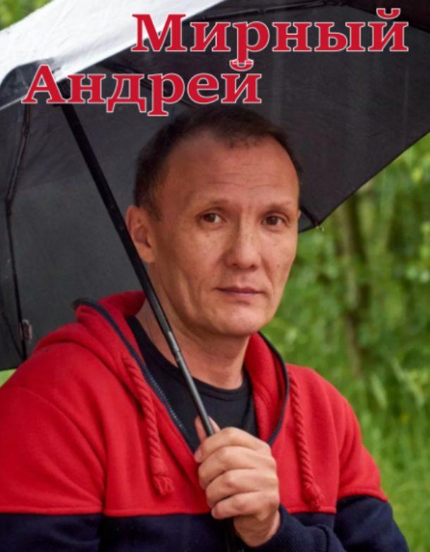 Трейдер Андрей Мирный